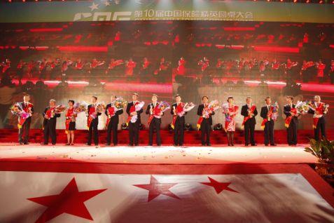 中国保险精英圆桌大会(cmf)暨2012中国保险年度人物颁奖典礼