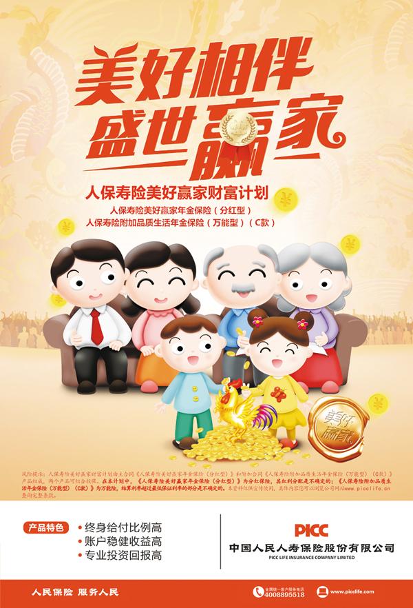 中国人保寿险转型迈出新步伐 热销产品全面升级