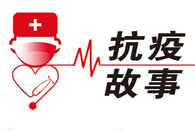 """【抗疫故事】""""我报名上前线""""_保险超市_互联网保险"""