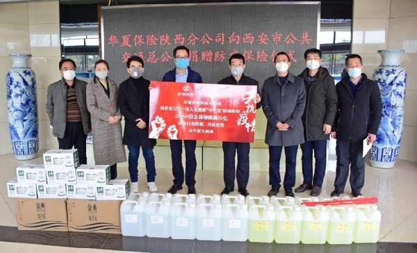 陕西华夏保险为1142位医疗队队员赠险 总保额5.7亿元_保险超市_互联网保险