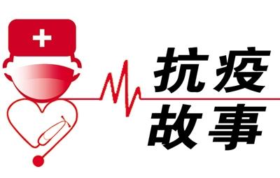 【抗疫故事】平凡交行人的抗疫小事_保险超市_互联网保险