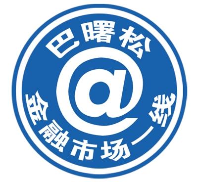巴曙松:海外市场对中国股市影响有限_保险超市_互联网保险