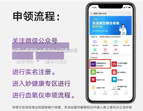 妙健康联合中国人寿共同为消费者筑起居家防疫堡垒_保险超市_互联网保险