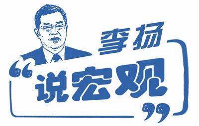 【李扬说宏观】致力恢复信心 做好长期应对准备_保险超市_互联网保险
