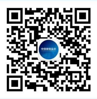 中国银保监会开通官方微信公众号_保险超市_互联网保险