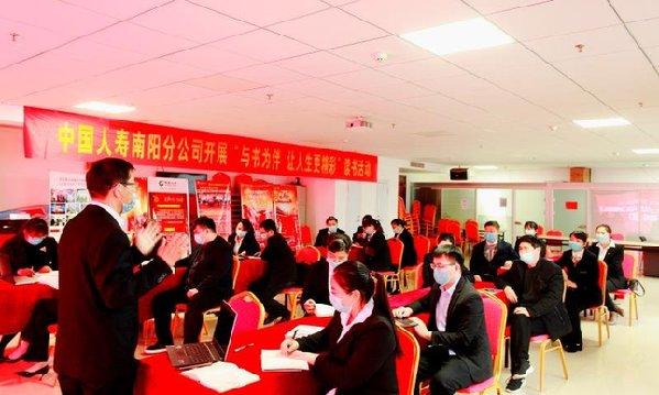 河南省南阳国寿组织主题读书活动_保险超市_互联网保险