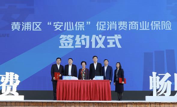 """中国太保推出""""安心保""""促消费商业保险_保险超市_互联网保险"""