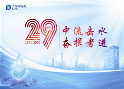 中国太保第八届董事会交出靓丽答卷_保险超市_互联网保险