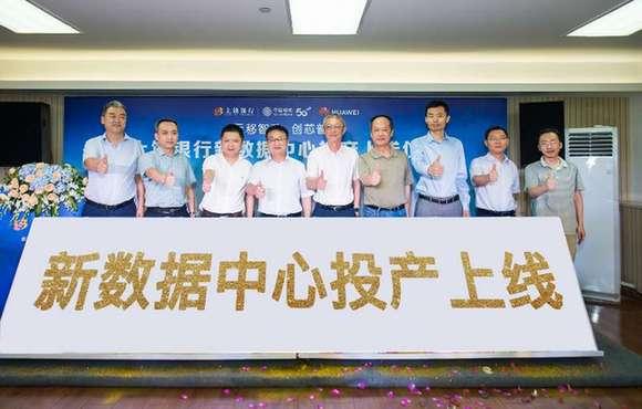 华为助力上饶银行新数据中心投产上线_保险超市_互联网保险