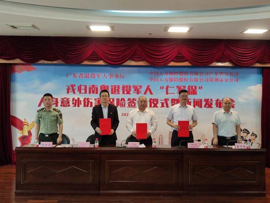 中国人寿向广东退役军人免费赠送保险