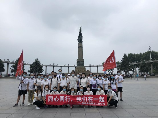 信泰保险黑龙江分公司开展7.8保险公众宣传日徒步活动_保险超市_互联网保险