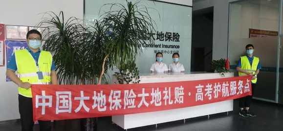 """中国大地保险黑龙江分公司开展""""大地礼赔·高考护航""""活动_保险超市_互联网保险"""