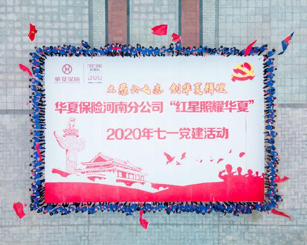 """华夏保险河南分公司举办""""红星照耀华夏""""2020年七一党建活动"""