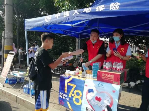 中国大地保险河南分公司:与百万考生同心同行_保险超市_互联网保险