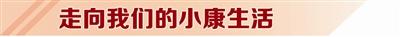 """【走向我们的小康生活】农户住进""""小洋房""""_保险超市_互联网保险"""