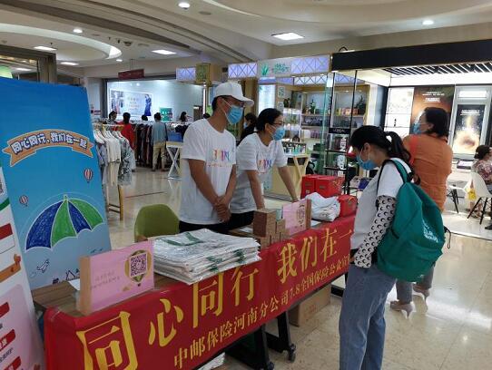 """中邮保险河南分公司开展""""7.8保险公众宣传日""""系列活动"""