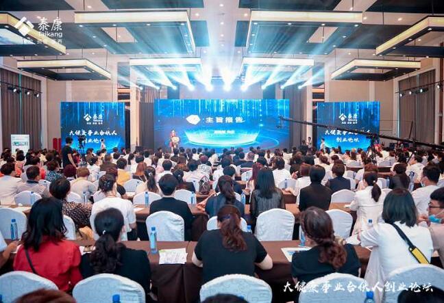 泰康人寿山东分公司大健康事业合伙人创业论坛在烟台举办_保险超市_互联网保险