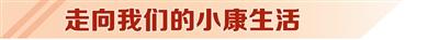 """【走向我们的小康生活】红色圣地的""""初心答卷""""_保险超市_互联网保险"""