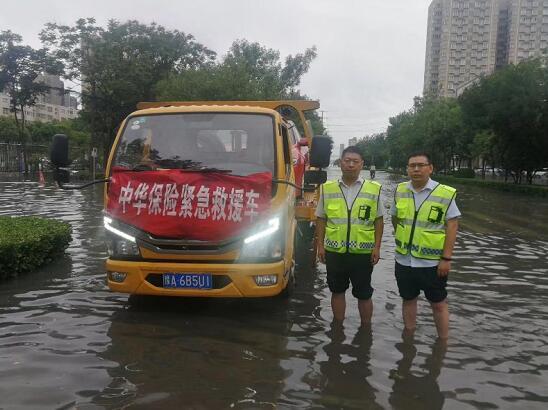 中华保险周口中支积极应对暴雨灾害_保险超市_互联网保险