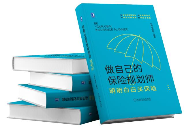小雨伞保险发布新书《做自己的保险规划师》 致力保险理念知识科普