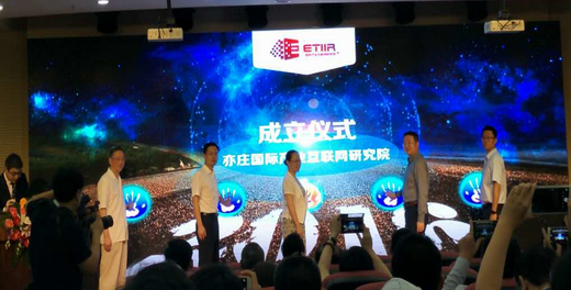 国际产业互联网研究院成立仪式在京举办