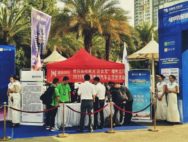 助力绿色出行 鼎和保险护航2019云南电动汽车自驾游活动